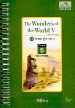 세계의 불가사의 5(READERS RAINBOW 25)