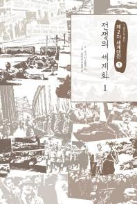 제2차 세계대전. 5: 전쟁의 세계화(1)(그림으로 읽는)