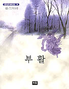 부활(STEADY BOOKS 36)
