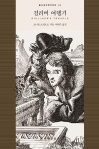 걸리버 여행기(을유세계문학전집 94)(양장본 HardCover)