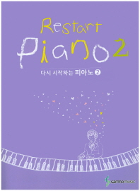 다시 시작하는 피아노. 2 (2012년 7월 발행,정가 8,000원입니다)