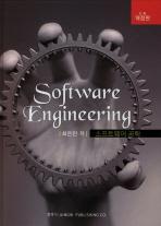 소프트웨어 공학(개정판 5판)(양장본 HardCover)