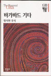 바가바드 기타 /한길사/3-090003