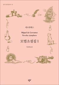 모범소설집. 1(창비세계문학 76)