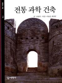 전통과학건축(빛깔있는 책들 176)