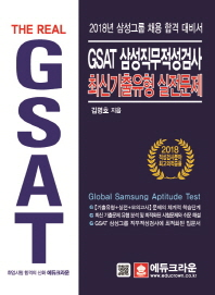 GSAT 삼성직무적성검사 최신기출유형 실전문제(2018)