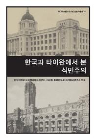 한국과 타이완에서 본 식민주의(RICH 트랜스내셔널 인문학총서 14)(양장본 HardCover)