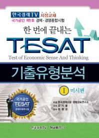 TESAT 기출유형분석. 1: 미시편(2012)(한 번에 끝내는)