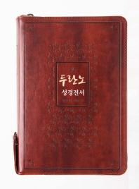 두란노성경전서(다크브라운)(NKR72TU)(합본)(색인)(금장)(지퍼)(새찬송가)(개역개정)