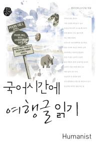 국어시간에 여행글 읽기(개정판)(국어시간에 읽기)