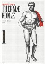 테르마이 로마이. 1: 로마 공중목욕탕
