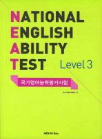 NEAT 국가영어능력평가시험 LEVEL. 3(CD1장포함)