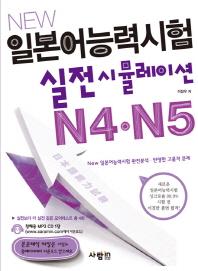 일본어능력시험 실전 시뮬레이션 N4 N5(New)(CD1장포함)
