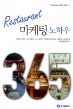 Restaurant 마케팅 노하우(외식서비스 가이드 시리즈 2)