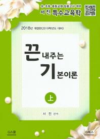 서진 특수교육학 끝내주는 기본이론(상)(2018)(개정판)