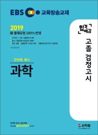 고졸 검정고시 과학(2018)(EBS 한번에 Pass)