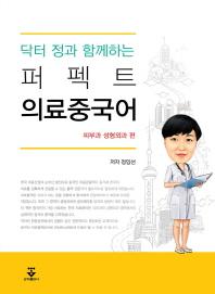 퍼펙트 의료중국어: 피부과 성형외과 편