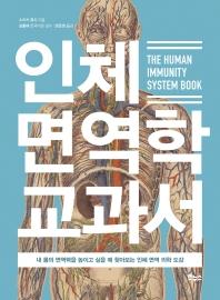 인체 면역학 교과서(지적생활자를 위한 교과서)