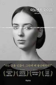 이노센트 와이프 / 에이미 로이드
