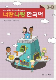 너랑나랑 한국어 3-B(CD1장포함)