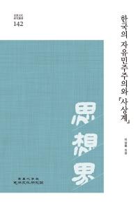 한국의 자유민주주의와 사상계(민족문화연구총서 142)