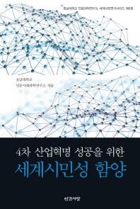 4차 산업혁명 성공을 위한 세계시민성 함양(호남대학교 인문과학연구소 세계시민연구시리즈 9)