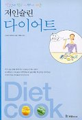 저인슐린 다이어트(맛있게먹고예쁘게빼는)