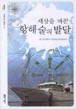 세상을 바꾼 항해술의 발달(미래를 꿈꾸는 해양문고 4)
