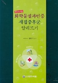 환경의 역습 : 화학물질과민증 새집증후군 알레르기