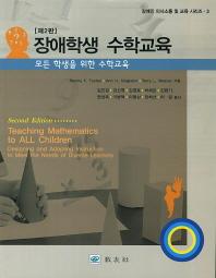 장애학생 수학교육(2판)(장애인 의사소통 및 교육 시리즈 3)