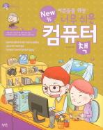 너무 쉬운 컴퓨터 책(어른들을위한)