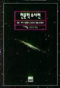 천문학 소사전
