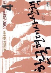 한국 현대사 산책 1980년대편. 4