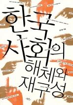 한국 사회의 해체와 재구성(반양장)