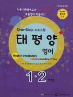 태평양 영어(1 2학년)(ONE STOP 프로그램)(CD1장포함)