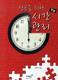 시간관리 TIP(성공을 위한)