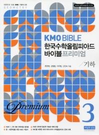 KMO Bible 한국수학올림피아드 바이블 프리미엄. 3: 기하(개정판 8판)(대한민국 대표 KMO 기본서 3)