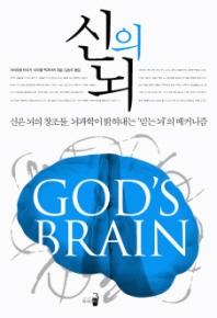 신의 뇌 /밑줄 有(연필 10곳 內外 )   ☞ 서고위치:kp 4