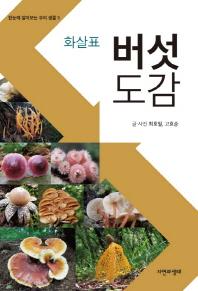 버섯 도감(화살표)(한눈에 알아보는 우리 생물 5)