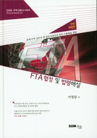 FTA협정 및 법령해설(2019)(전면개정판)(관세 무역 전문서 시리즈)(양장본 HardCover)