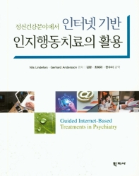 인터넷 기반 인지행동치료의 활용(정신건강분야에서)