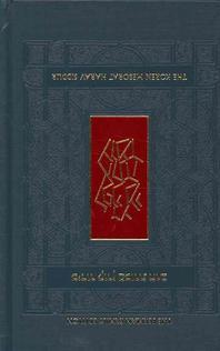 The Koren Mesorat Harav Siddur