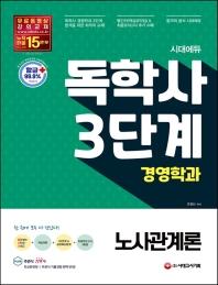 노사관계론(독학사)(경영학과 3단계)