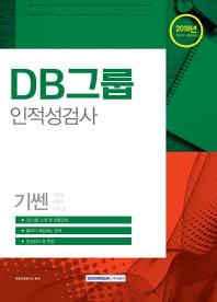 DB그룹 인적성검사(2018)(기쎈)