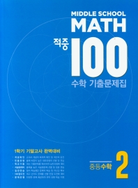 중학 수학 중2-1 기말고사 완벽대비 기출문제집(2020)(적중 100)