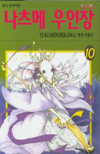나츠메 우인장. 10