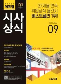 시사상식(2020년 9월호)(취업에 강한 에듀윌)