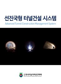 선진국형 터널건설 시스템
