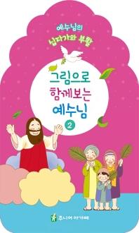 그림으로 함께 보는 예수님. 2: 예수님의 십자가와 부활