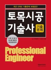 토목시공기술사 기출문제(2019)(7판)